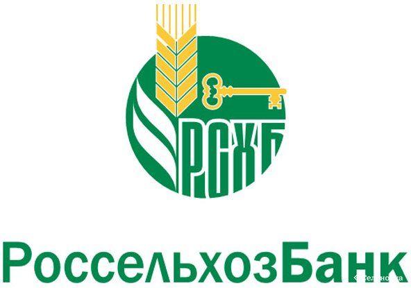 Россельхозбанк ввел два сезонных вклада
