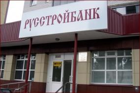 Русстройбанк вводит новую ипотечную программу