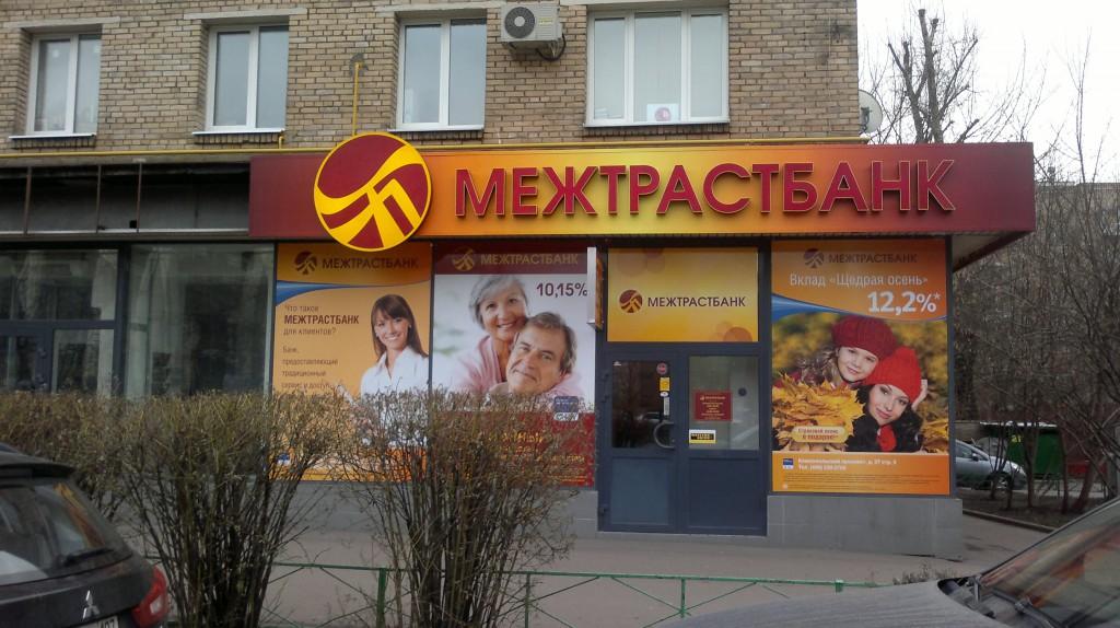 Межтрастбанк изменил условия и повысил ставки по двум вкладам в рублях