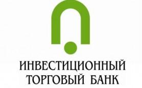 Инвестторгбанк предлагает открыть сезонный вклад «Юбилей»