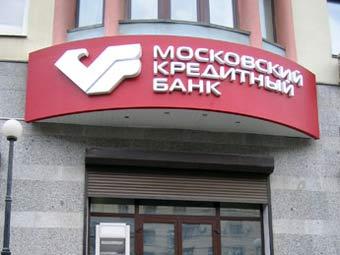 Московский Кредитный Банк ввел вклад «Все включено»