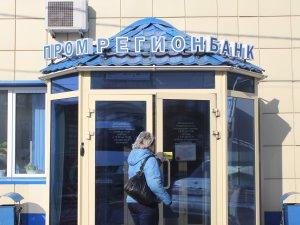 Промрегионбанк открыл второе отделение в Самаре