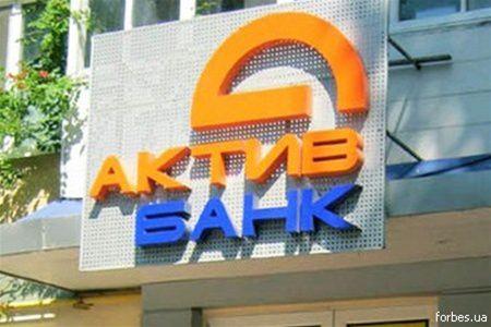 Актив Банк изменил ставки по трем рублевым вкладам