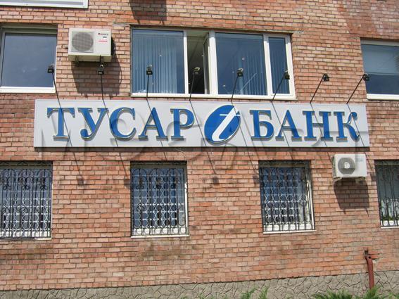 Банк «Тусар» понизил ставки по вкладам в валюте