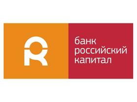 Банк «Российский Капитал» повысил ставки по рублевым вкладам