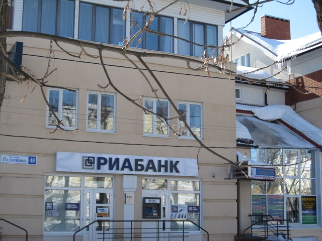 Риабанк изменил ставки по трем вкладам в рублях