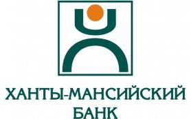 Ханты-Мансийский Банк увеличил минимальные ставки по кредитам для малого бизнеса