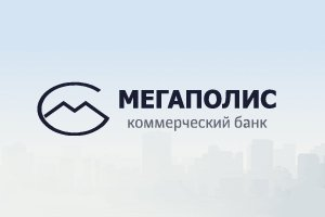 Банк «Мегаполис» предлагает вклад «Премиум»