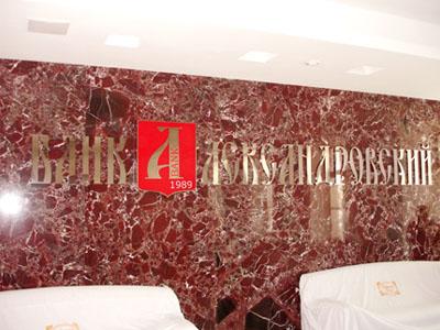 Банк «Александровский» поднял ставки по рублевым вкладам