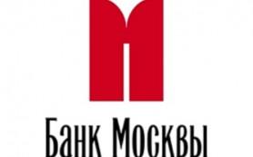 Банк Москвы за полгода нарастил кредитный портфель МСБ почти на четверть — до 235 млрд рублей