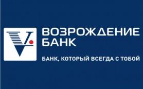 Банк «Возрождение» предлагает необеспеченный кредит на 1 млн рублей