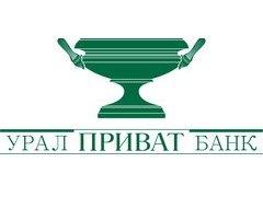 Уралприватбанк предложил два новых вклада