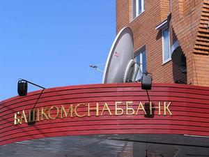 Башкомснаббанк вводит программу «Социальная ипотека»