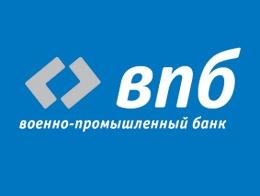 Военно-Промышленный Банк открыл офис в Новосибирске