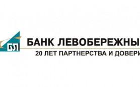 Банк «Левобережный» предлагает кредит для бизнеса «Простой»