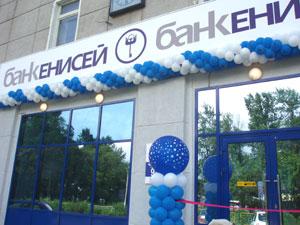 У банка «Енисей» начался «Бархатный сезон»