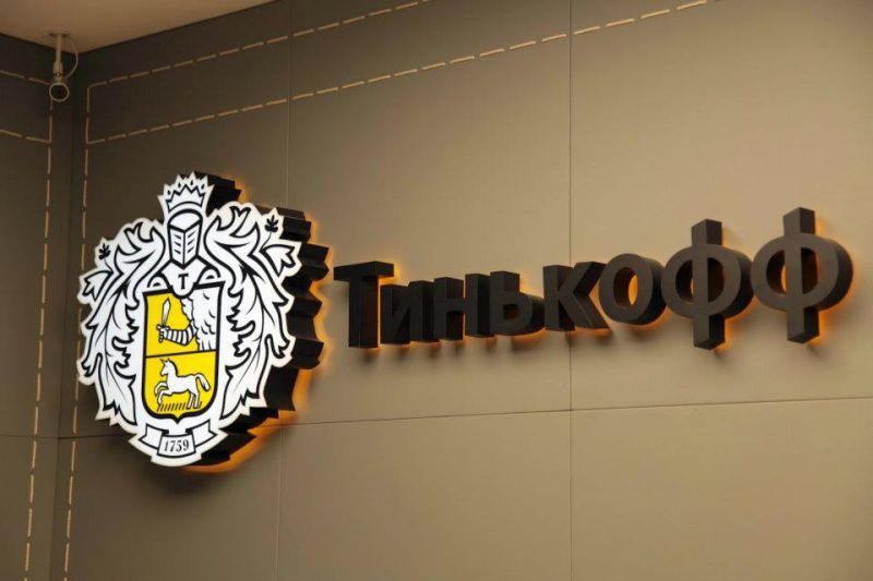 Погашение кредитов и пополнение вкладов ТКС Банка стало доступно через TelePay