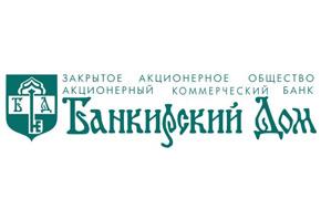 Банк «Банкирский Дом» повысил ставки по трем вкладам в рублях