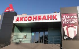 Аксонбанк открыл первый офис в Рыбинске