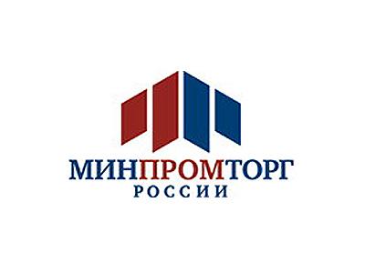 Минпромторг разработал меры по поддержке российского авторынка