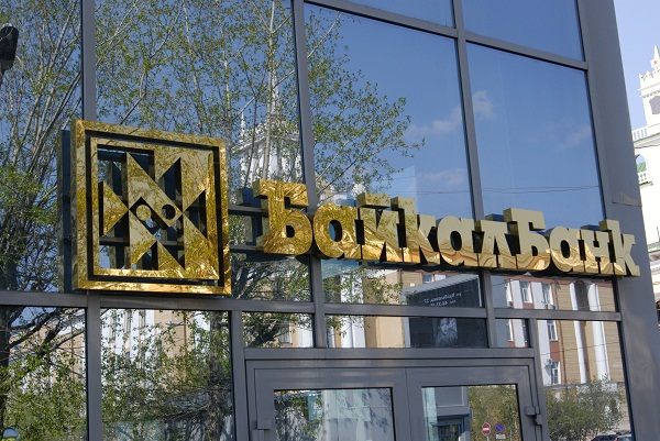 БайкалБанк скорректировал условия вклада «Электронный»