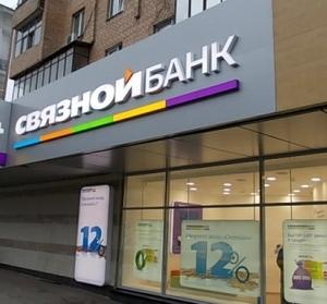 Убыток Связного Банка за полугодие по МСФО составил 3,8 млрд рублей