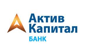 АктивКапитал Банк повысил ставки по вкладам