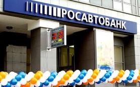 Росавтобанк открыл допофис в Москве