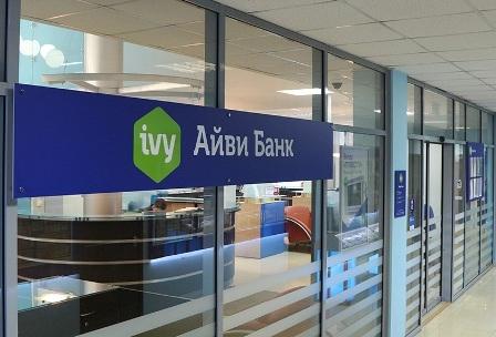 Айви Банк повысил ставки по рублевым вкладам