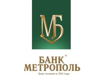 Банк «Метрополь» повысил ставку по одноименному вкладу