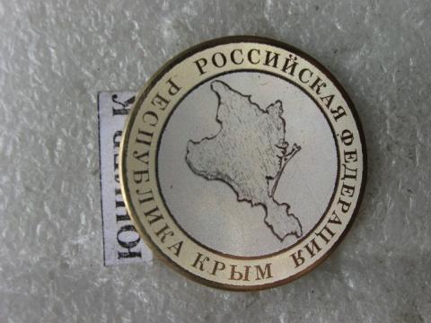 В России появятся монеты с изображением Крыма