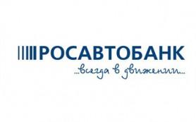 Росавтобанк предлагает «Максимальный» вклад