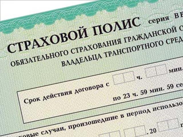 ЦБ: тарифы по ОСАГО будут пересмотрены в апреле 2015 года