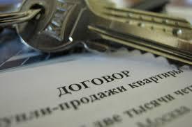 Необходимые пункты в договоре о купле и продаже квартиры