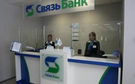 Связь-Банк предлагает сезонный «Зимний» вклад