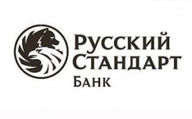Банк «Русский Стандарт» выпустил «Удобную» кредитную карту