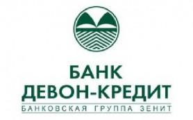 Банк «Девон-Кредит» повысил ставки по вкладам