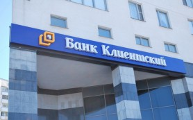 Банк «Клиентский» повысил доходность вклада «Любимый клиент»