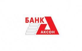 Аксонбанк изменил условия вклада «Пенсионный»