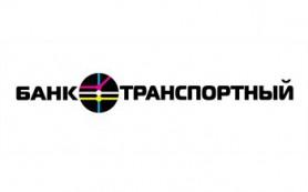 Банк «Транспортный» внес изменения в тарифы по кредитным картам