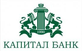 Капиталбанк понизил ставки по вкладу «Востребованный»