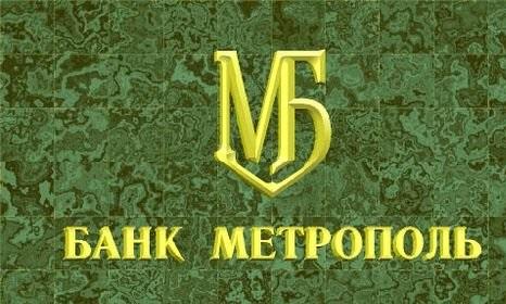 Банк «Метрополь» изменил ставки по одноименному вкладу