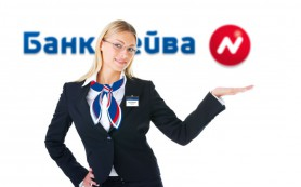 Банк «Нейва» уменьшил депозитные ставки