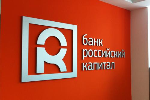 Банк «Российский Капитал» изменил ставки по вкладу «До весны»