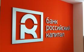 Банк «Российский Капитал» понизил ставки по двум вкладам в рублях