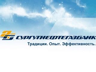 Сургутнефтегазбанк предлагает два новых вклада