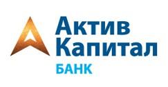 АктивКапитал Банк понизил ставки по трем рублевым вкладам