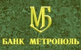 Банк «Метрополь» изменил ставку по одноименному вкладу в рублях