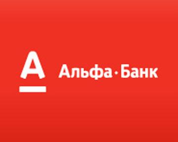 Альфа-Банк понизил процентные ставки по кредитным картам