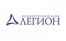 Банк «Легион» изменил ставки по вкладам